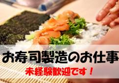 【品川】寿司部門◆時給1300円◆平日5日勤務 イメージ