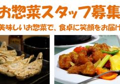 【東川口】惣菜スタッフ☆時給1200円★バイク・車通勤OK イメージ