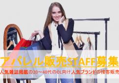 【新宿】ショップスタッフ♯時給1300円♭交通費全額支給♪ イメージ
