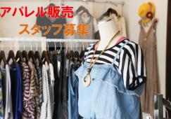 【新宿】販売スタッフ*時給1300円☆駅直結! イメージ