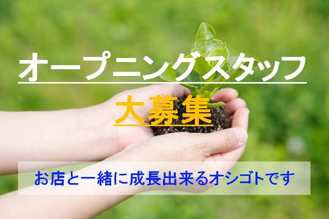 【美合】デリカ部門のオープニング★時給1300円 イメージ