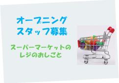 【東海市】オープニングのレジ業務♪時給1300円 イメージ