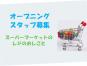【竜王】レジSTAFF☆時給1100円☆オープニング大募集 イメージ