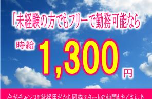 高時給 1300円