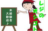 【西富士宮】レジスタッフ★Wワーク歓迎!週3~のお仕事♪ イメージ