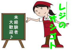 【落合】レジスタッフ★時給1200円★自動釣銭機導入店♪ イメージ