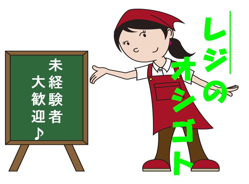 【淡路町】レジスタッフ★時給1100円★履歴書不要 イメージ