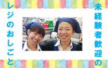 【新庄銀座】レジスタッフ★時給1050円★交通費支給あり♪ イメージ