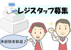【落合】レジスタッフ★時給1200円★未経験者歓迎!大募集♪ イメージ