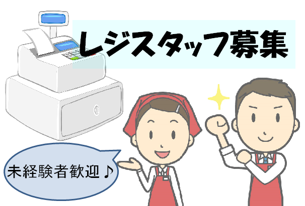 【すずかけ台】レジスタッフ★時給1050円★高校生OK! イメージ