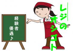 【成瀬】レジスタッフ★時給1200円♪交通費支給* イメージ
