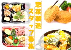 【戸田公園】お惣菜製造◇時給1200円*バイク・車通勤OK イメージ