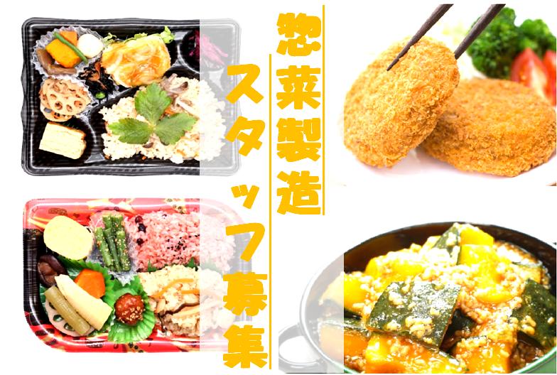 【お花茶屋】惣菜加工△時給1250円△2019年6月オープン イメージ