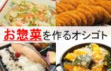 【野方】惣菜スタッフ★時給1300円★駅チカ! イメージ
