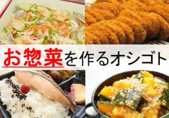 【八丁堀】惣菜★時給1400円♪駅チカ イメージ