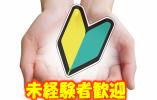 【晴海】レジスタッフ★交通費規定内支給!時給1200円★未経験歓迎♪ イメージ