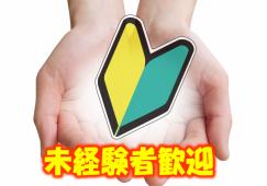 【勝どき橋】レジスタッフ!未経験歓迎♪時給1200円☆各種保険完備 イメージ