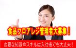 【東京】食品フロアレジ管理者★未経験者歓迎★各種保険完備♪安心の研修制度あり! イメージ