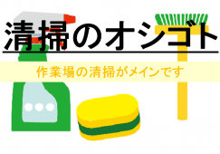 【桜新町】厨房清掃スタッフ☆時給1300円☆18時~22時! イメージ