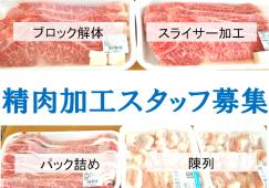 【蘇我】精肉加工業務☆時給1200円☆駅チカ店舗 イメージ