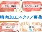 【相原】精肉加工♪時給1300円★ウレシイ高時給♪ イメージ