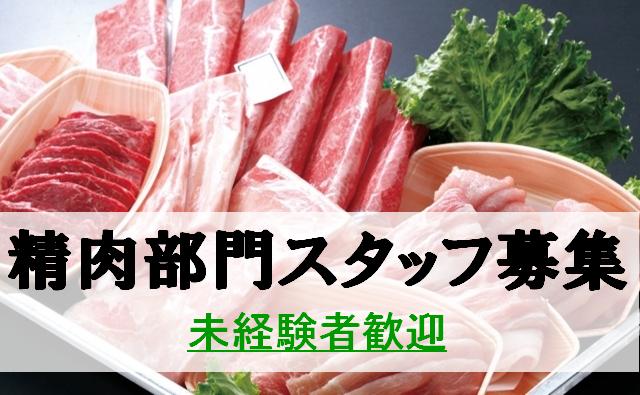 【狭山市】精肉業務(加工なし)◇時給1200円☆交通費全額支給 イメージ