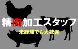 【相原】精肉スタッフ♪時給1200円★未経験可♪ イメージ