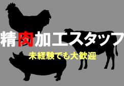 【運河】スーパーの精肉加工☆時給1200円*未経験者歓迎☆ イメージ