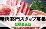 【武蔵新城】精肉スタッフ◎時給1600円☆経験者歓迎◎ イメージ