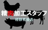 【武藤藤沢】精肉加工★時給1300円★駅チカ♪ イメージ