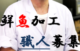 【府中】鮮魚スタッフ☆時給1500円☆駅チカ♪入社祝い金有◎ イメージ