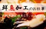 【元住吉】鮮魚加工*時給1600円♪駅チカ◎ イメージ