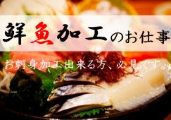 【黒笹】鮮魚加工♪時給1230円★経験者募集 イメージ