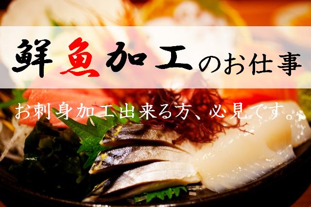 【市川】鮮魚加工◆時給1400円◆経験者募集 イメージ
