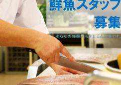 【高蔵寺】鮮魚(さばける方)★時給1230円★経験者歓迎★交通費全額支給♪ イメージ