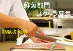 【元住吉】鮮魚加工★時給1600円♯入社祝い金有り♭ イメージ