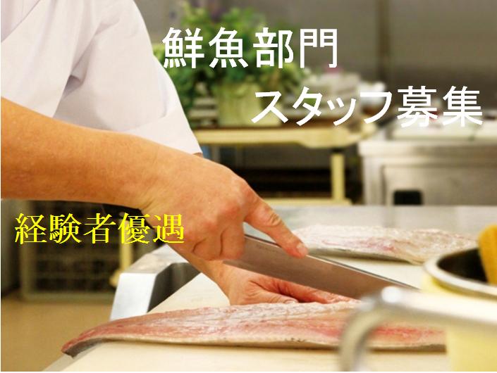 【下北沢】鮮魚加工▼時給1700円▼各種保険完備 イメージ