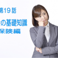 第19話 お金の基礎知識 保険編 イメージ