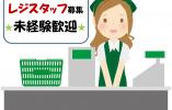 【富士宮】レジスタッフ★時給1000円★未経験歓迎♪週3~OK! イメージ