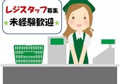 【仙川】レジスタッフ★時給1100円★未経験者歓迎 イメージ