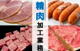 【武蔵藤沢】精肉スタッフ★時給1300☆入社祝い金あり★ イメージ