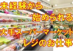 【聚楽園】食品レジ♪18時以降及び火日祝は時給1300円!! イメージ