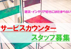 【新習志野】サービスカウンター★時給1200円♪駅チカ♭ イメージ