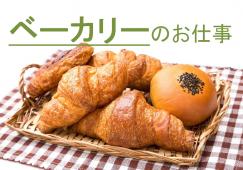 【春日部】ベーカリー★時給1300円★入社祝い金あり イメージ