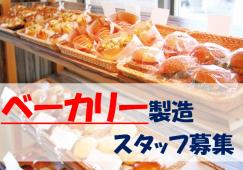 【西金沢】ベーカリー♭時給1000円♪短時間OK イメージ