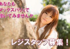 【来宮】マックスバリュのレジスタッフ★時給1100円★ イメージ