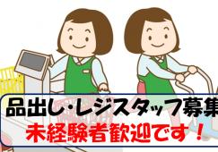 【五反野】食品レジ業務☆時給1300円×未経験歓迎☆ イメージ