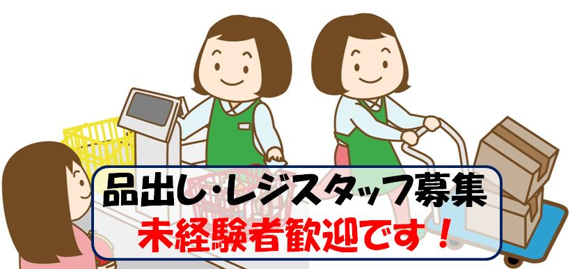 【新秋津】食品レジ*時給1200円*履歴書不要 イメージ