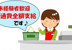 【川崎】レジスタッフ★時給1500円★高時給! イメージ