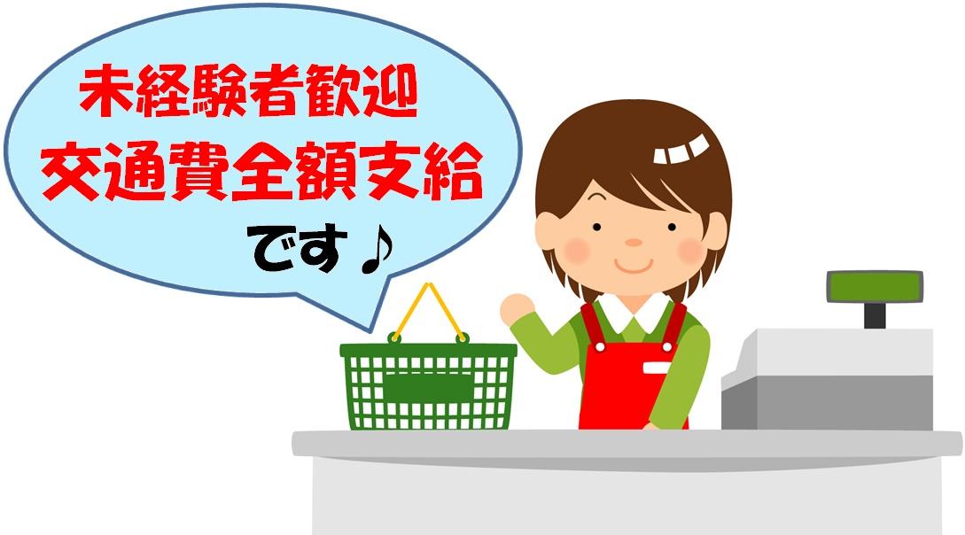 【東新庄】レジスタッフ★時給1050円★未経験者歓迎 イメージ